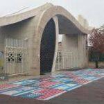دانشگاه آزاد مشهد